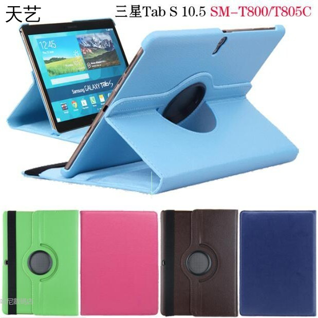 『適用於』三星平板 Galaxy Tab S 10.5 T800 T805 T805Y  荔枝紋360度旋轉皮套 保護套