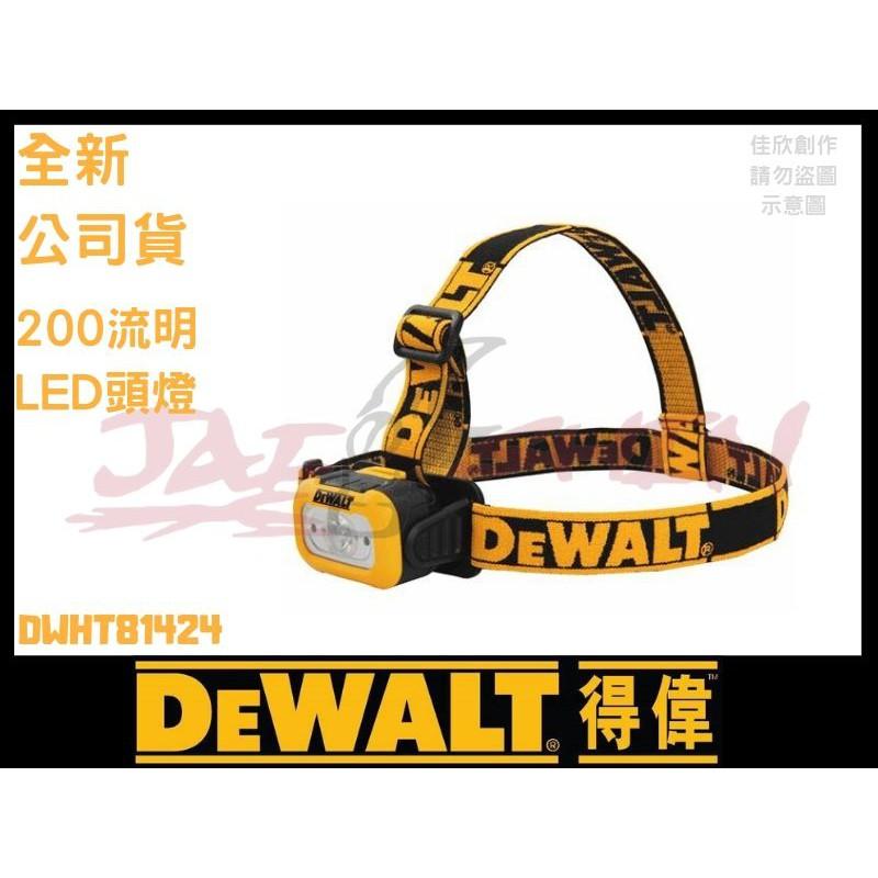 【樂活工具】含稅 DEWALT 得偉 200流明 防水防塵 高亮度LED頭燈 工作燈 探照燈 DWHT81424