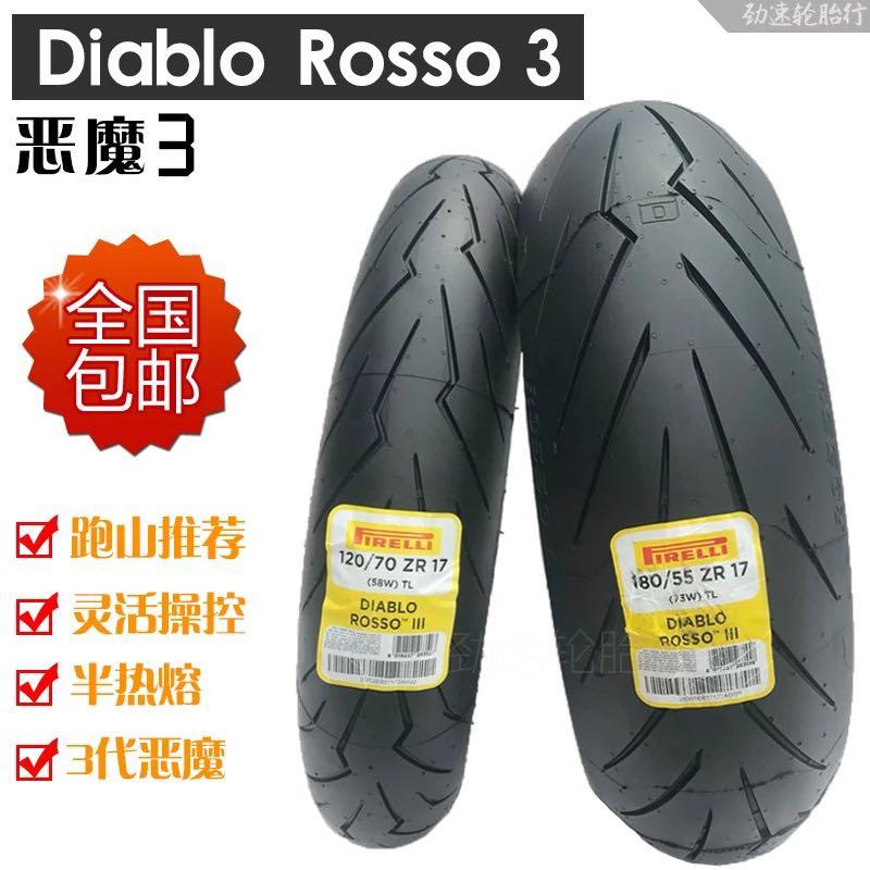 倍耐力惡魔3ROSSO110/120/150/160/180/190/70/60/55ZR17機車輪胎