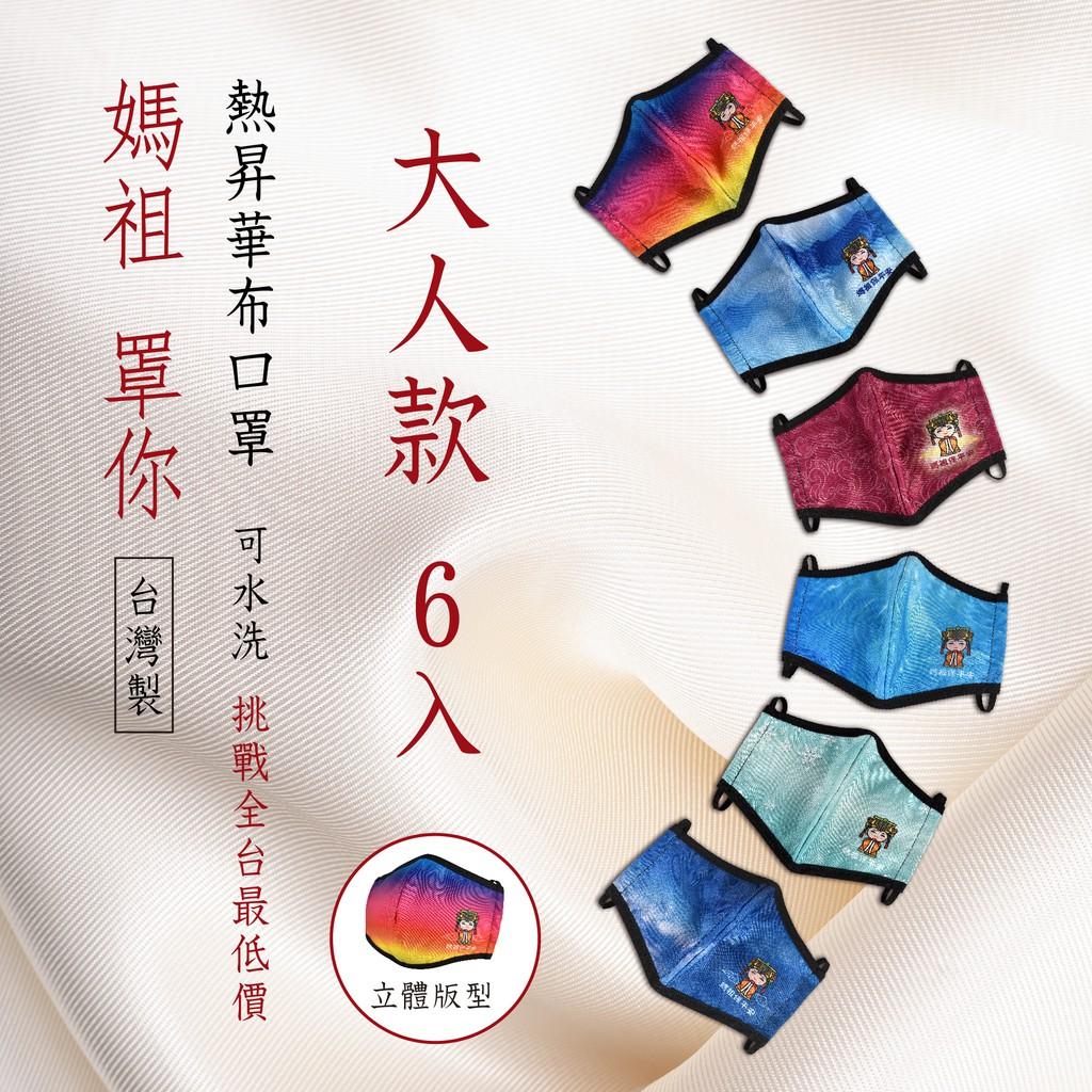 MIT 熱昇華3D布口罩 成人6入 兒童3入 媽祖罩你 保平安 台灣製 可水洗- 防塵 阻飛沫▪ 現貨供應