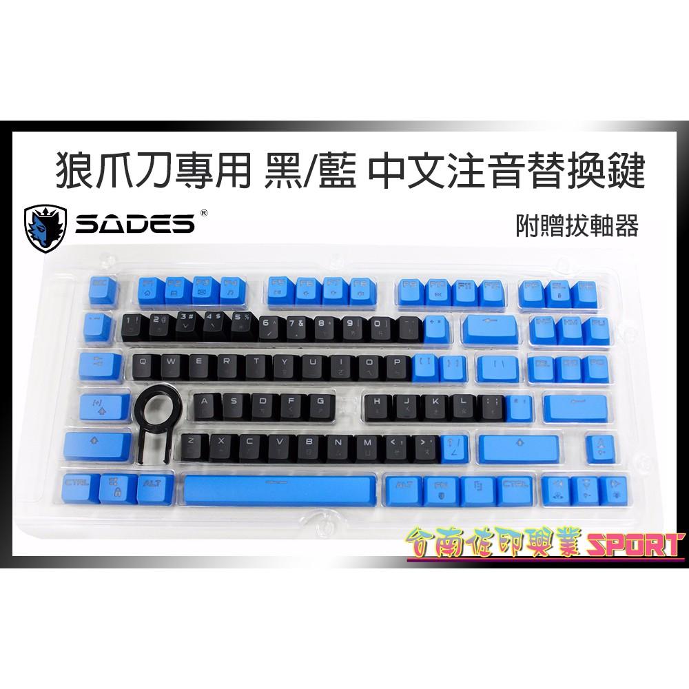 [佐印興業] SADES 賽德斯 Karambit 狼爪刀專用 黑/藍 中文注音替換鍵帽 附贈拔軸器 按鍵替換鍵帽