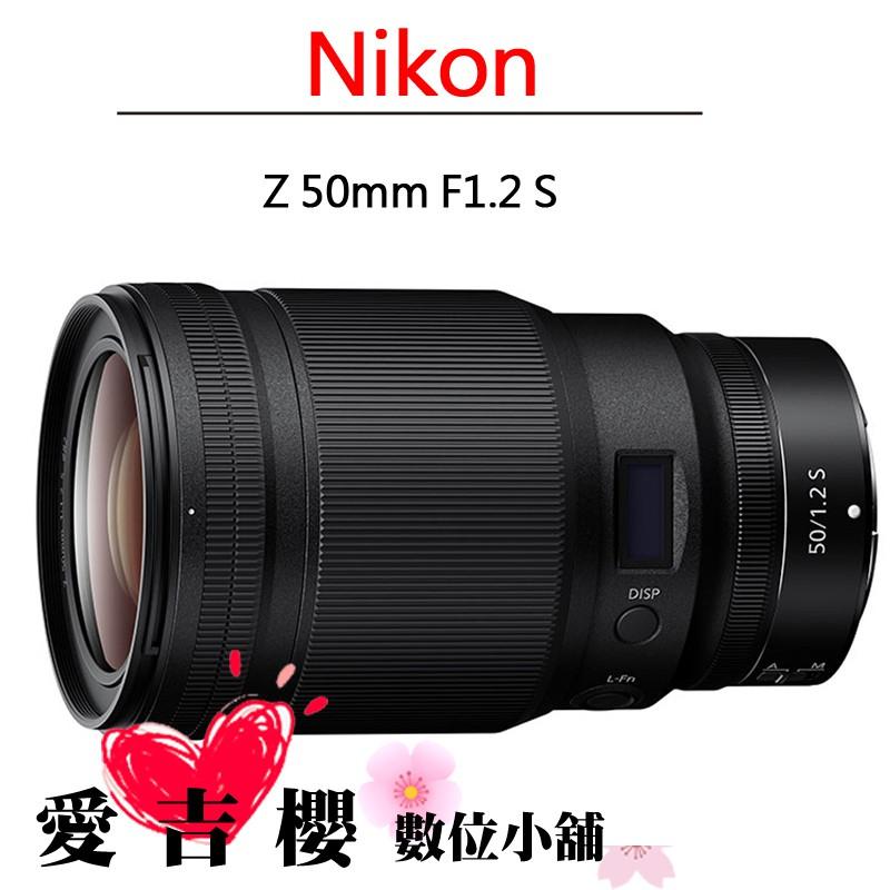 Nikon NIKKOR Z 50mm F1.2 S Z鏡 國祥 公司貨  Z 接環系統
