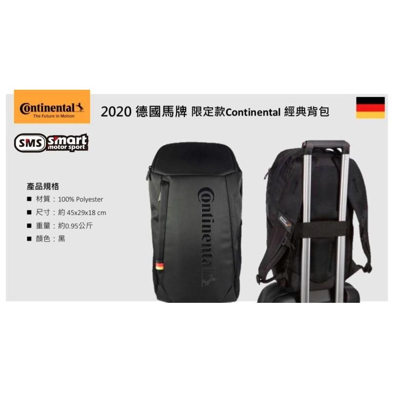 Continental 馬牌 - 背包 (2020 限量)