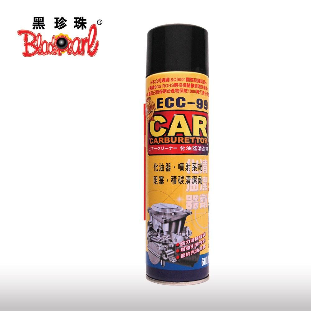 【黑珍珠】ECC-99化油器積碳去除劑--600ML