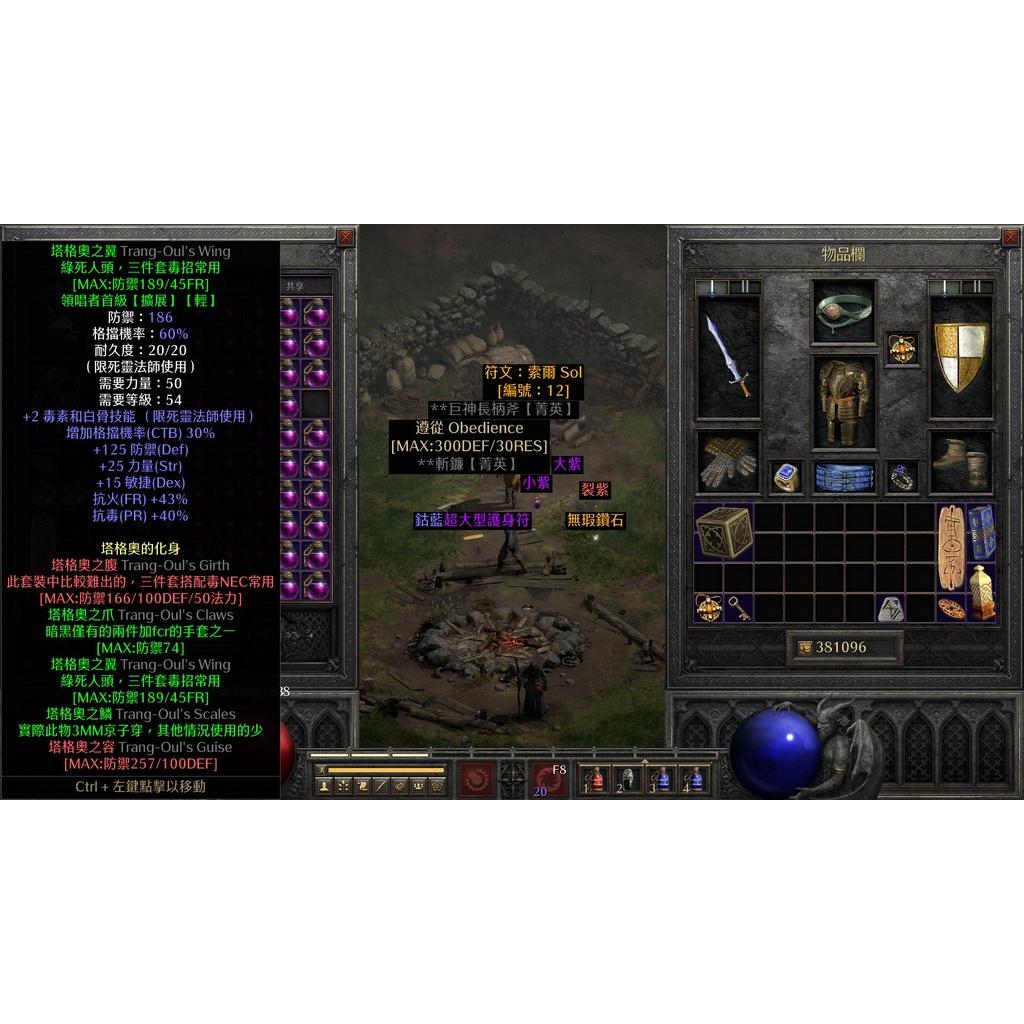 新版物品名稱!非網上流傳舊版物品名稱D2R暗黑破壞神II:獄火重生-介面補丁、d2、插件、非外掛