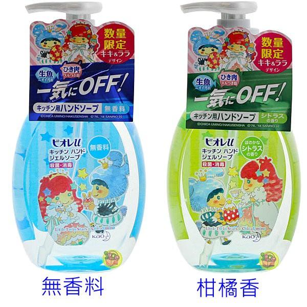 【樂購RAGO】kiki&lala 雙子星限定包裝 洗手液 日本進口 花王 kao Biore 250ml