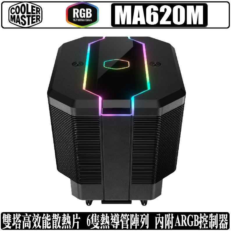 Cooler Master MasterAir MA620M CPU 散熱器 塔扇 雙塔 ARGB