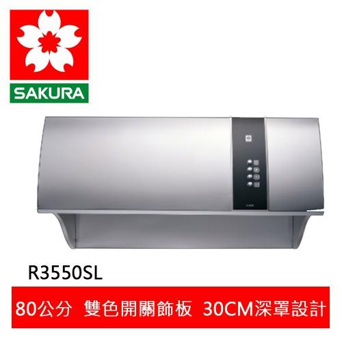 【SAKURA櫻花】健康取向除油煙機80CM除油煙機(R-3550SL)