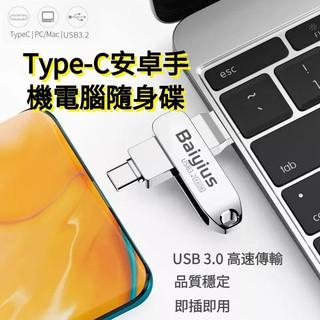 Type-C 安卓手機電腦隨身碟 USB3.2 平板電腦 OTG隨身碟 高速傳輸 即插即用 32G/ 64G/ 128G 桃園市