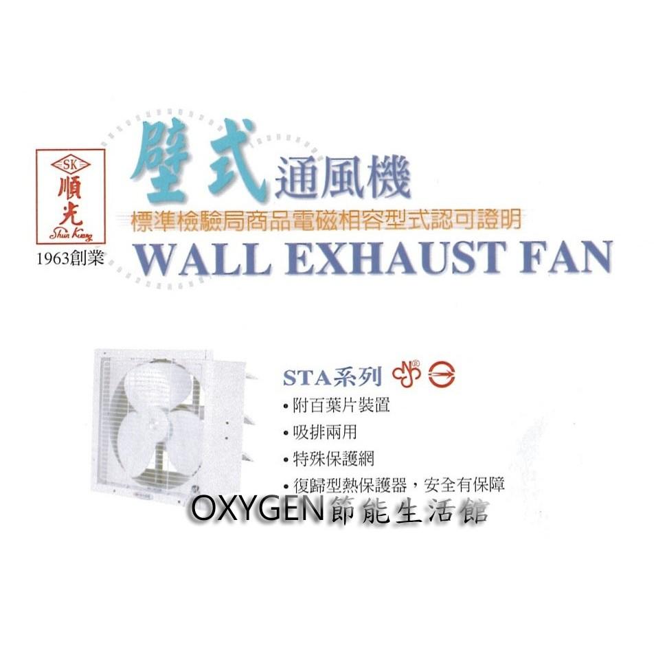 【順光】STA-16 吸排風扇 16吋 特殊保護網附百葉 110v 吸排兩用 台灣製造 抽風機 通風扇 排風機 抽風扇