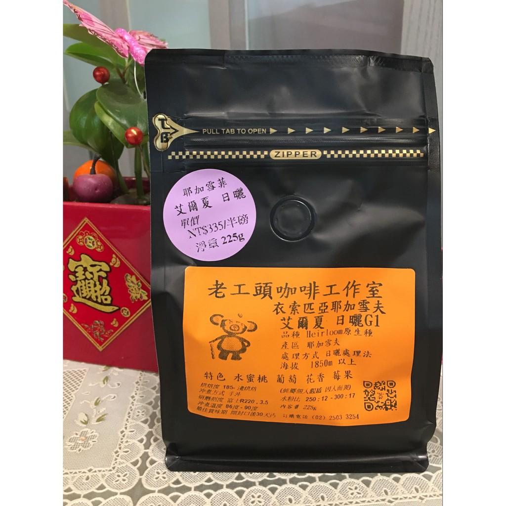 衣索匹亞 耶加雪菲 艾爾夏 日曬豆G1 (半磅價位)