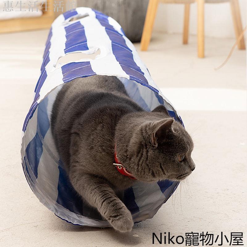 【滿299免運】貓咪隧道 寵物貓通道 貓通道 貓玩具 兔子玩具 兔子隧道 兔子用品 寵物玩具