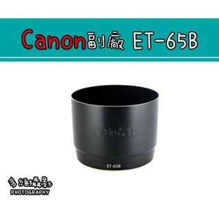【多維攝影】Canon 副廠 ET-65B ET65B 遮光罩 EF70-300mm F4-5.6 IS USM 桃園市