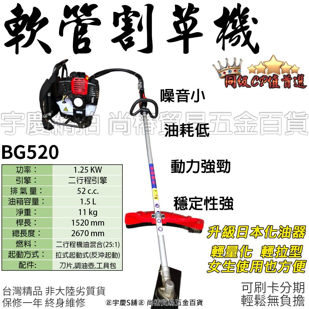㊣宇慶S舖㊣3期0利率|BC520|台灣製造 二行程引擎式割草機 軟管背負式 大馬力 52CC