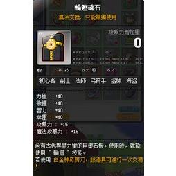 新楓之谷 輪迴碑石 圖騰 伺服器:優伊娜