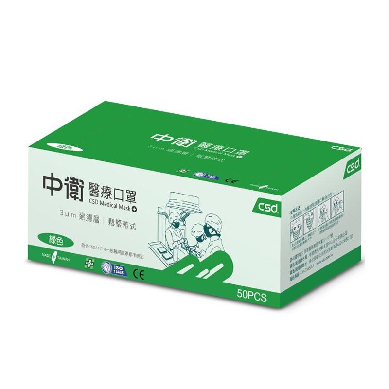 【現貨】【醫療級】【MD雙鋼印】中衛CSD醫療口罩綠色-成人平面