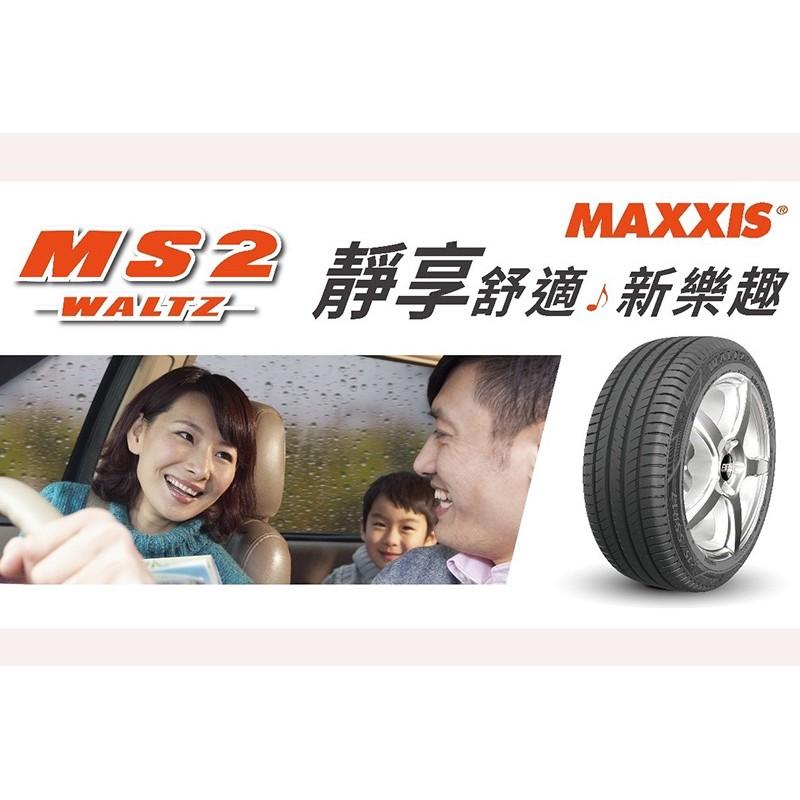 MAXXIS瑪吉斯全新MS2舒適靜音胎 205/55/16