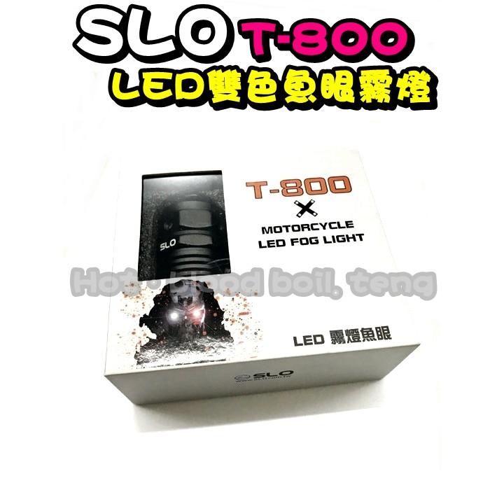 ◎熱血沸騰◎SLO 速辰 T-800 T800 LED霧燈魚眼 雙色霧燈 霧燈 魚眼 近白遠黃 雙色 LED 不易發燙