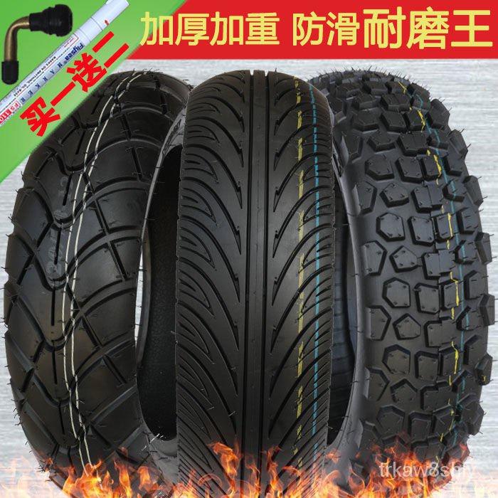 本土貨千雨120/130/60-70-90-10電動摩托車輪胎70-12-13越野防滑真空胎 9H0C
