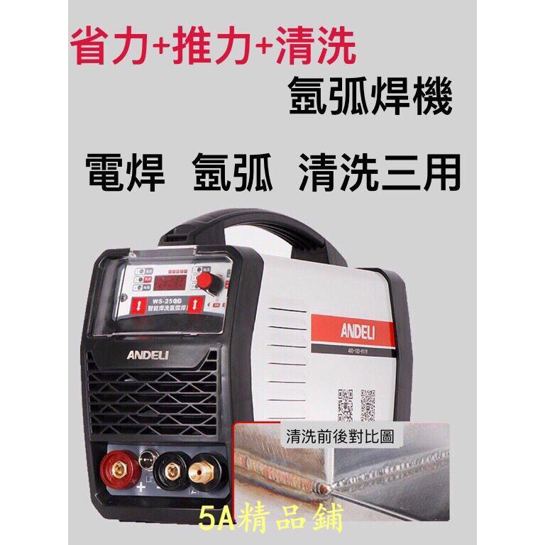 下殺 氬弧焊機 安德利WS-250G 智能三用氬焊電焊機薄板清洗機WS250