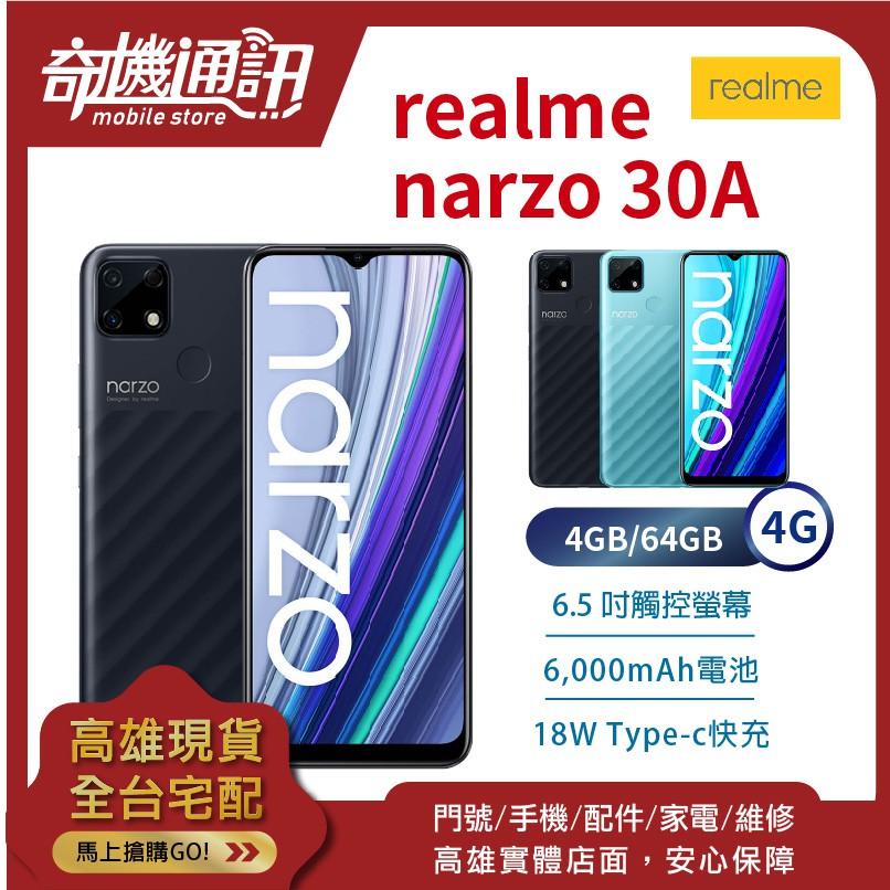 奇機通訊【4GB/64GB】realme narzo 30A 全新台灣公司貨 6.5吋 雙鏡頭 18W快充 6000電量