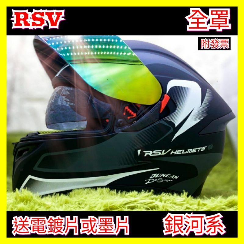 RSV全罩 送電鍍片 消光黑紅 RSV HELMETS 彩繪 銀河 5色 雙鏡片全罩式 輕量化 超透氣 全罩安全帽