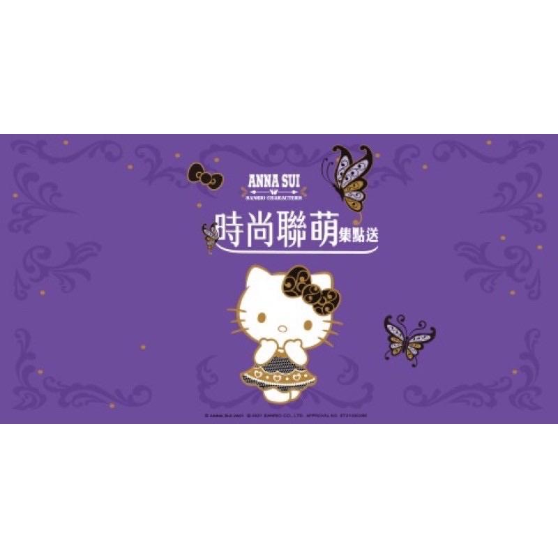 7-11極點 時尚聯萌 kitty & Anna Sui  雙子星 香皂 公仔 鑰匙圈