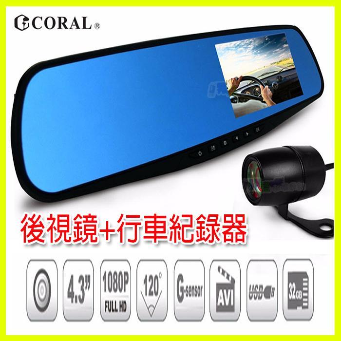 CORAL R2 4.3吋1080P前鏡頭140度廣角 後鏡頭雙錄影行車紀錄器 倒車顯影 停車監控碰撞感應 贈8G記憶卡