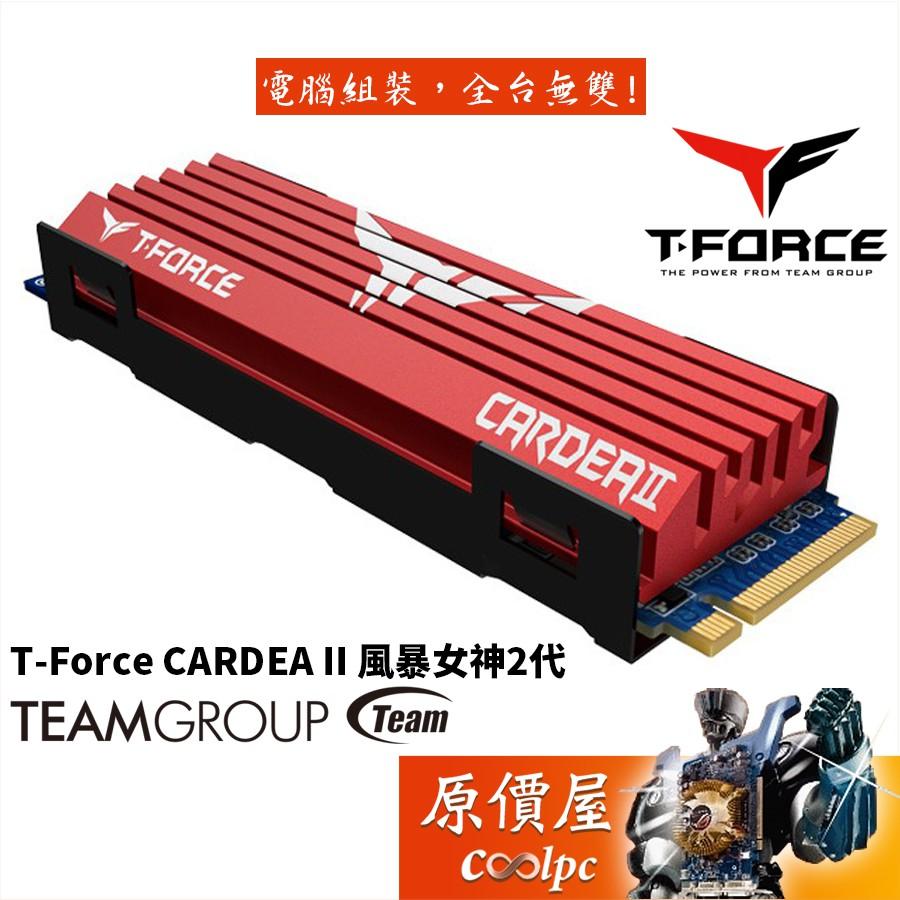 TEAM十銓 T-Force CARDEA II 256GB 512GB 1TB M.2/五年保/SSD固態硬碟/原價屋