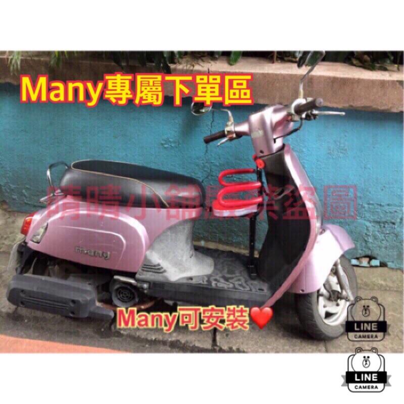 Many下單區 兒童機車座椅 摩托車座椅