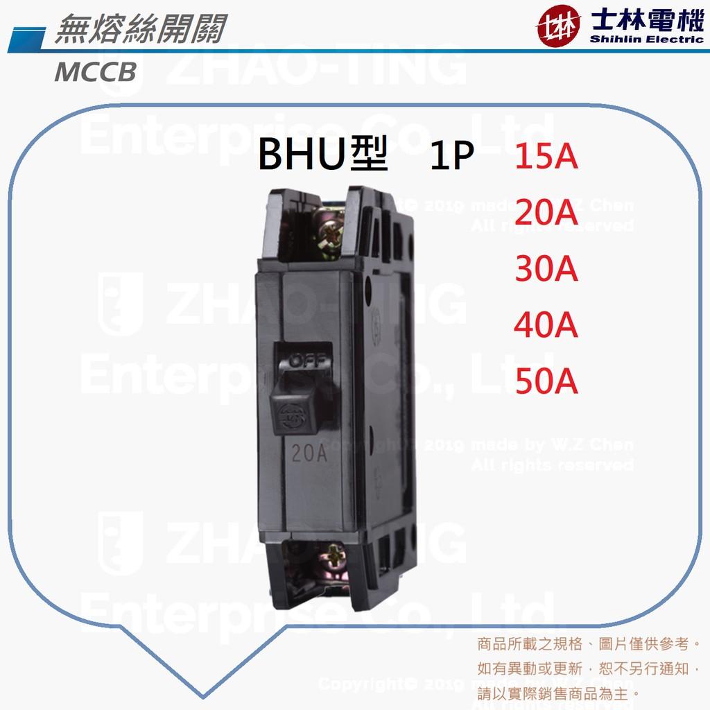 士林電機 BHU型 無熔絲開關 無熔線斷路器 1P 10A 15A 20A 30A 40A 50A