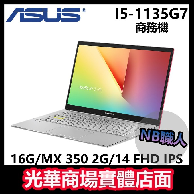 【NB職人】I5獨顯輕薄效能商務機/16G ASUS華碩 文書機 14吋筆電 S433EQ-0108R1135G7