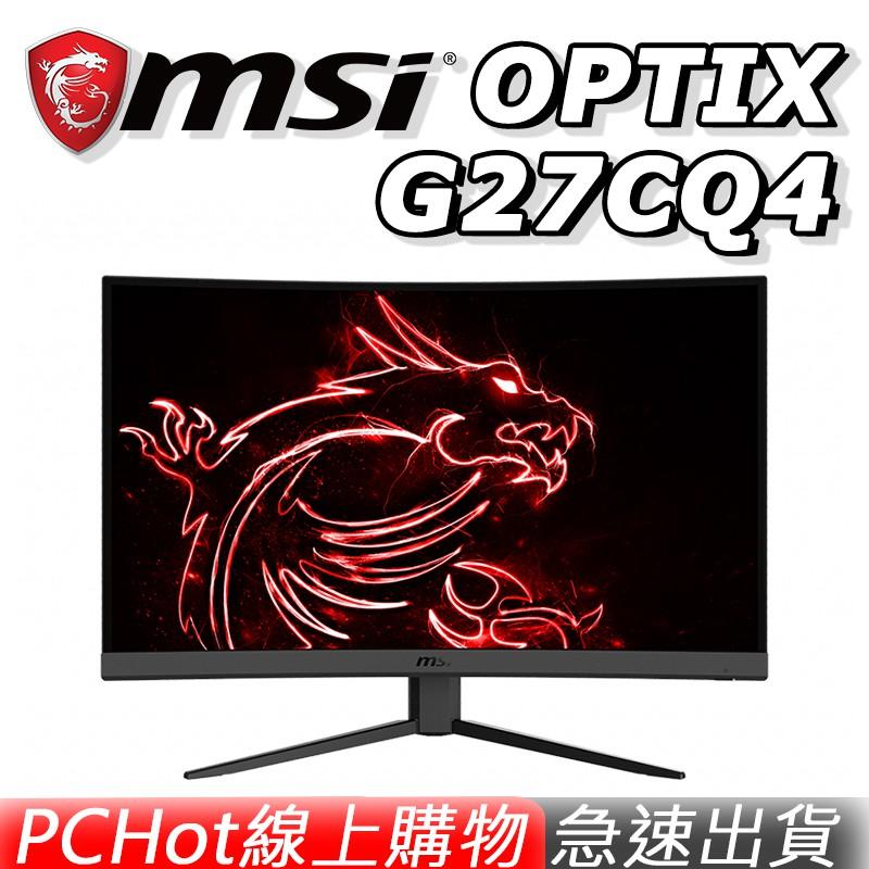 MSI 微星 OPTIX G27CQ4 27吋 165Hz 曲面 電競螢幕 PCHot [免運速出]