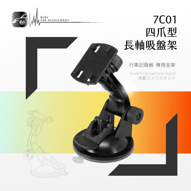 7C01【四爪型-長軸吸盤支架】行車紀錄器 衛星導航支架 適用於 trywin.mio.papago|BuBu車用品