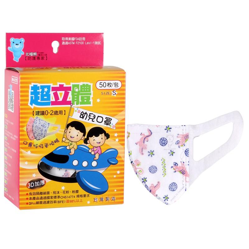 北極熊3D幼兒立體醫療口罩50入 (約0-2歲幼童適用) 幼幼口罩【醫康生活家】