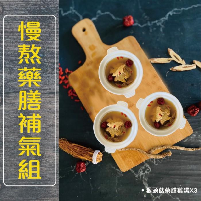 【炸去啃】慢熬藥膳補氣組-素藥膳猴頭菇湯x3