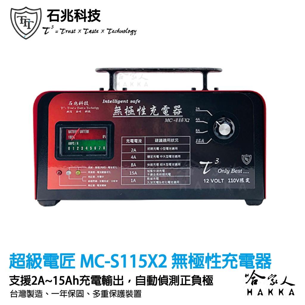 超級電匠 無極性充電器 15A輸出 MC-S115X2 正負極自動偵測 智慧型100Ah  VC 1215 哈家人