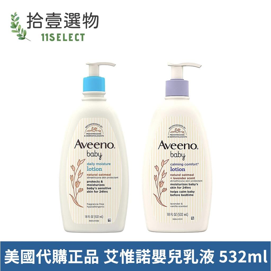 預購 | Aveeno 寶寶燕麥舒緩放鬆乳液 嬰兒保濕24小時 無香/ 薰衣草 家庭號 532ml
