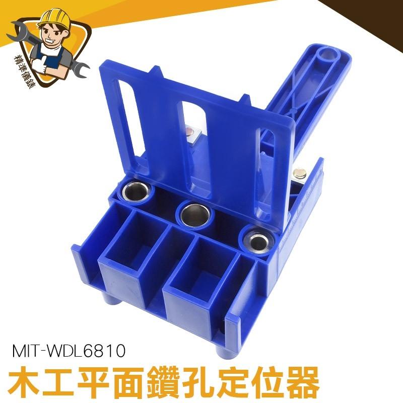 三合一打孔器 輔助安裝 定位器 木榫安裝 MIT-WDL6810 打孔定位器 木工打孔 直孔定位器
