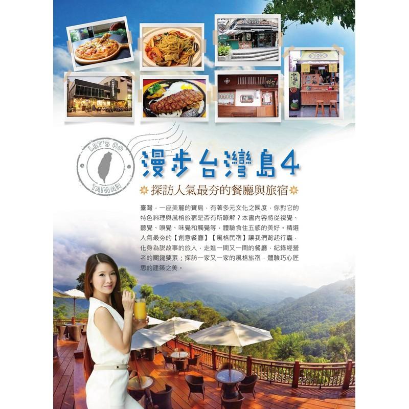 漫步台灣島 4:探訪人氣最夯的餐廳與旅宿