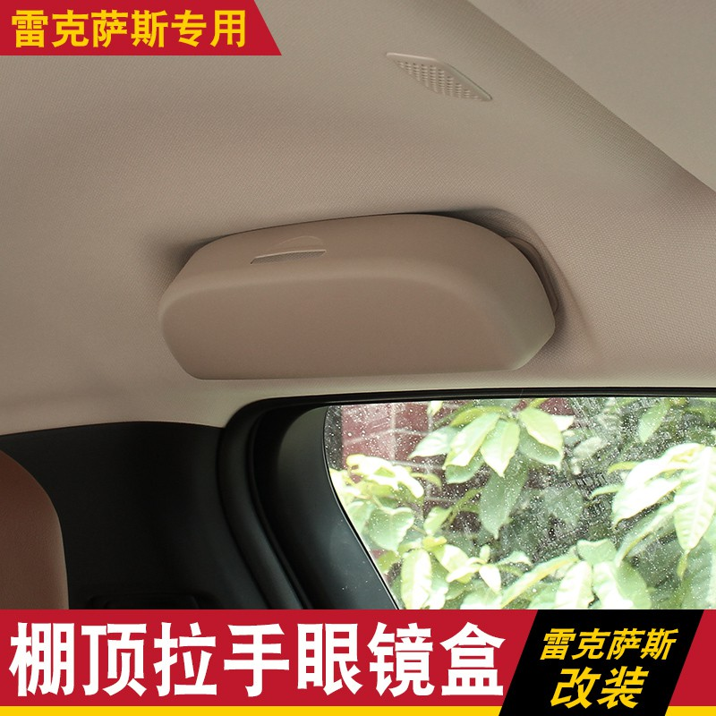 進口凌志18-20款ES200 260 300H NX 精品 RX UX改裝車載眼鏡盒眼鏡架現貨超讚