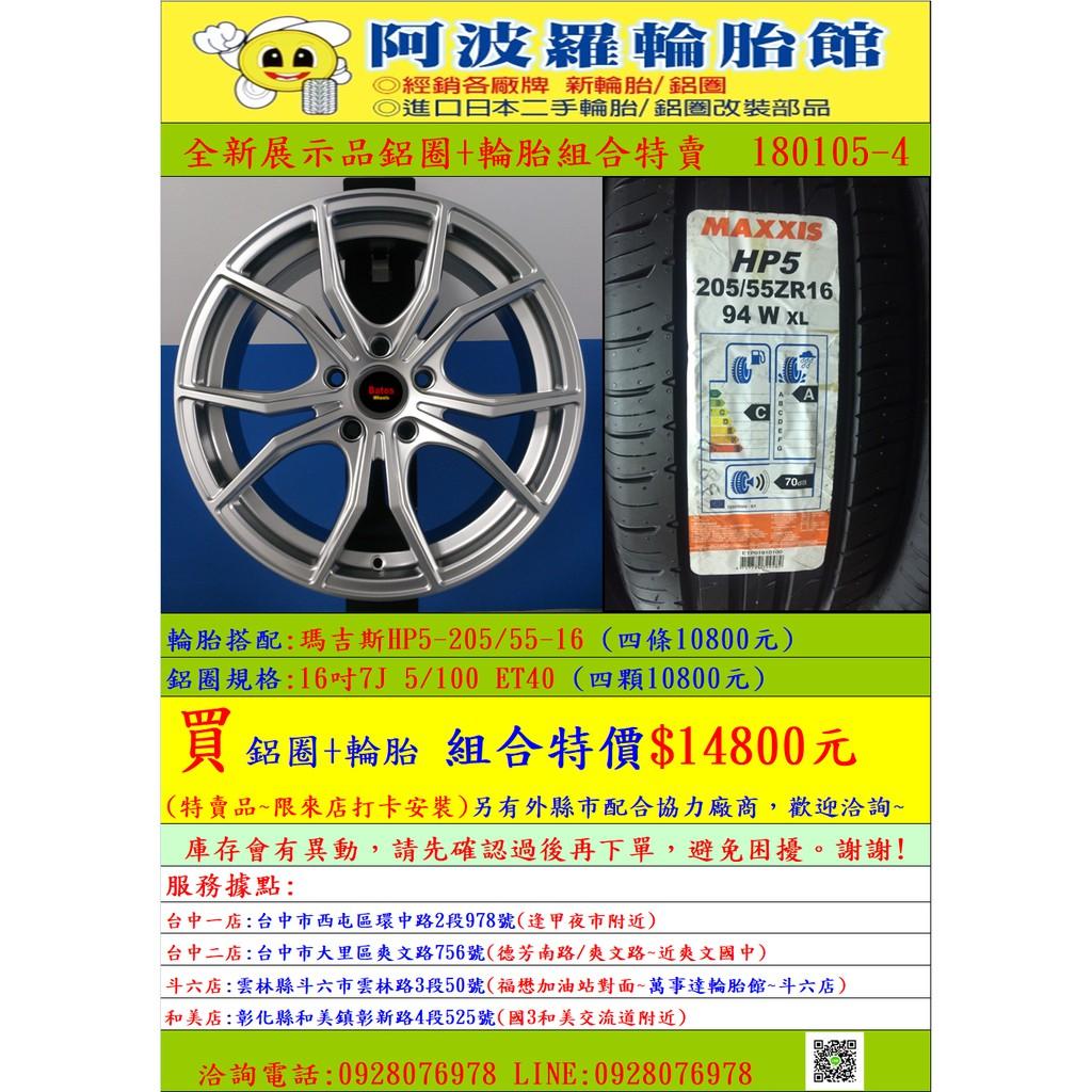 全新展示品出清16吋5/100鋁圈搭配瑪吉斯-205/55-16輪胎組合特賣,另有其它組合,歡迎洽詢。