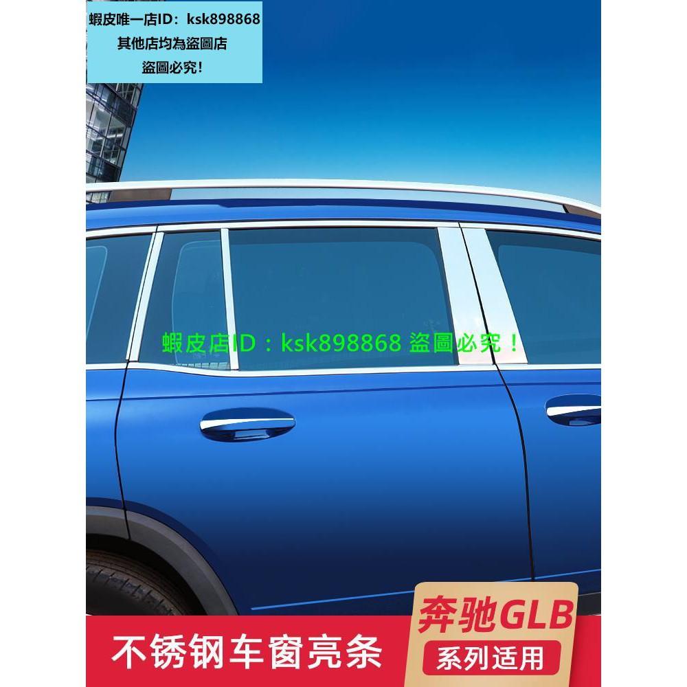 賓士GLB200全車窗飾條中柱GLB180 GLB200D改裝亮黑車身飾條裝飾貼AMG配件