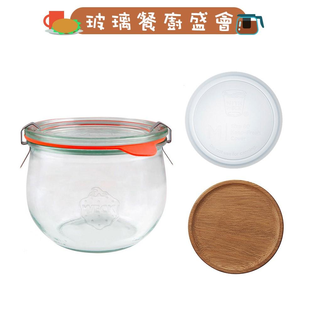 [餐廚盛會]【德國Weck】744鬱金香密封罐蓋組-六瓶三蓋(580ml)《拾光玻璃》 收納罐 儲物罐 玻璃罐