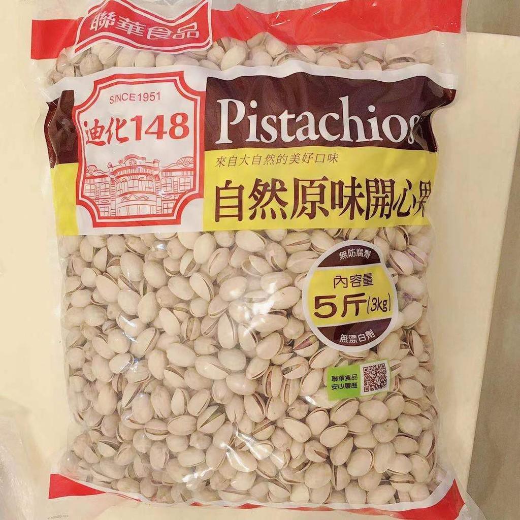 【米樂小鋪】萬歲牌開心果 5斤裝 原味 蒜味 新年新鮮現貨  聯華