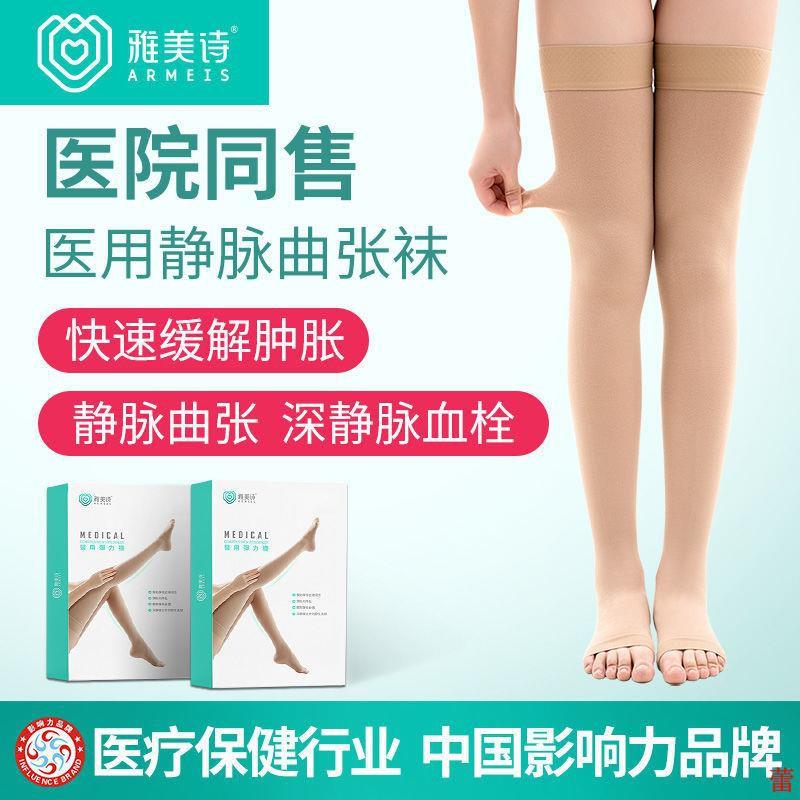 新款推薦雅美詩醫用彈力襪靜脈曲張褲襪醫療型女男醫護款治療型血栓術后襪