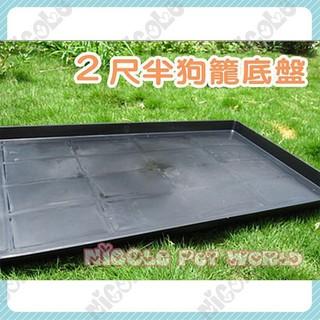 *Nicole寵物*二尺半狗籠〈抽屜底盤〉黑色, 綠色《台灣生產》方便, 配件, 抗菌底盤, 狗屋, 狗窩, 防水, 塑膠, 2.5尺