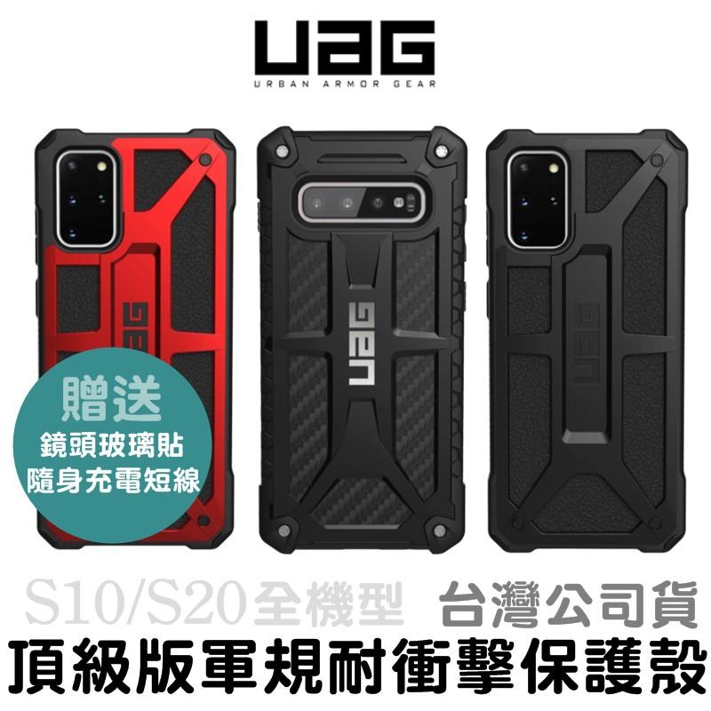 UAG 台灣公司貨 美國 軍規防摔保護殼 S20 S10 S10e Plus Ultra 透明殼 防摔殼 保護套 保護殼