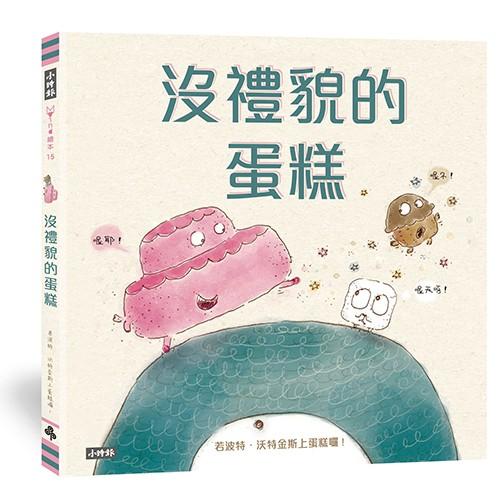 沒禮貌的蛋糕【王宏哲推薦教導白目型小孩最佳繪本】