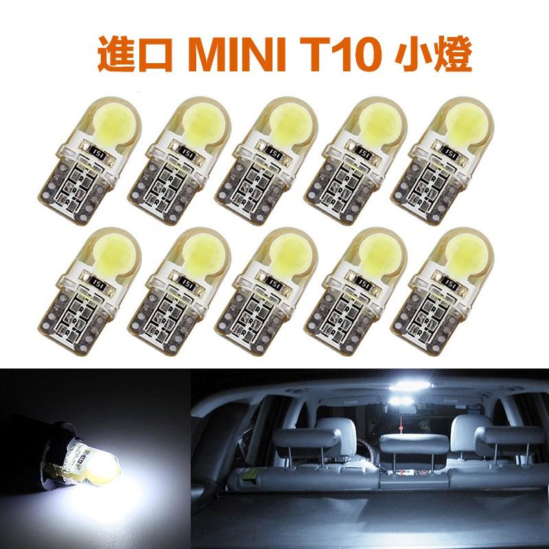 【特價  MINI T10】 改裝汽車led  T10  閱讀燈 方向燈 牌照燈 室內燈 車門燈 7色 W5W